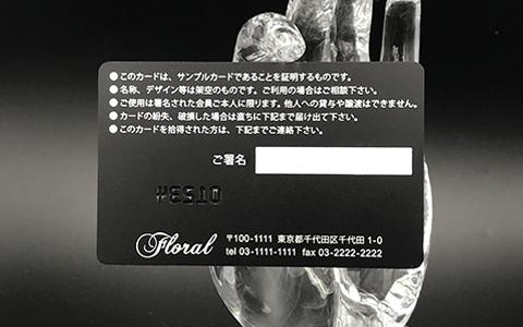 0.8ブラックカード裏写真