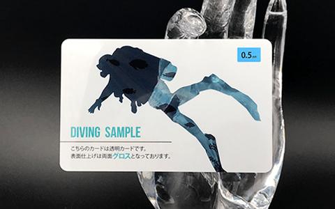 0.5透明カード表写真