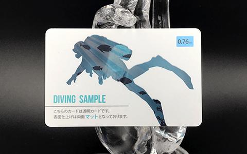 0.76透明カード表写真