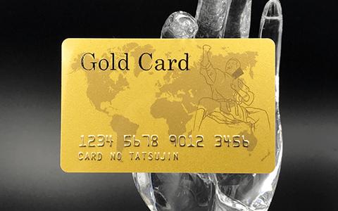 0.76PVCゴールドカード表写真
