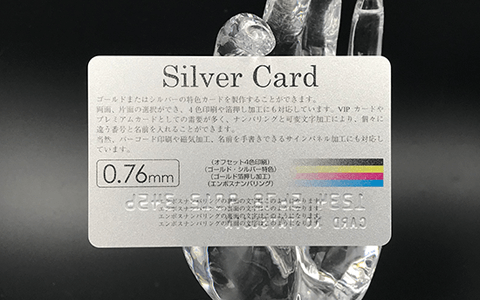 0.76PVCゴールドカード裏写真