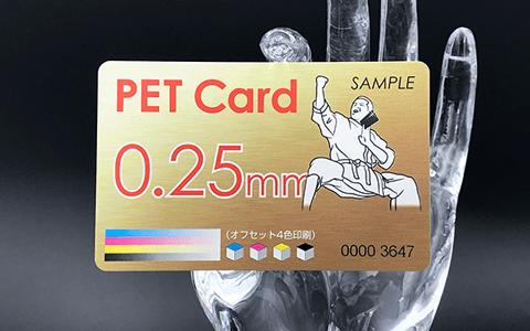 PETカード表写真