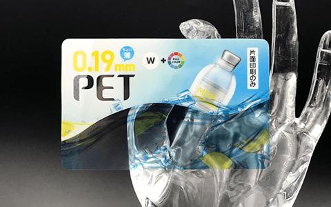 PET透明カード表写真
