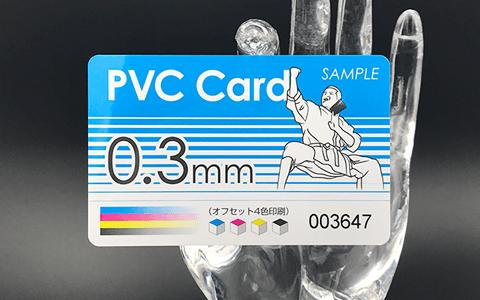 0.3PVCカード表写真
