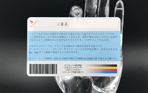 0.3PVCカード裏写真