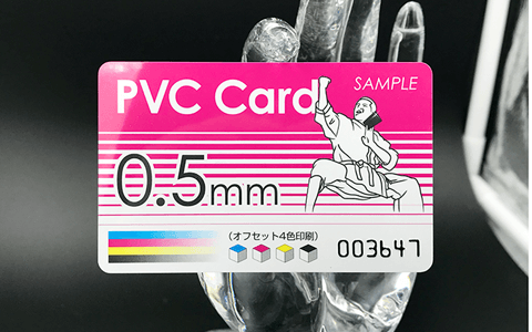 0.5PVCカード表写真