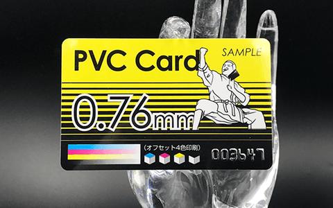 0.76PVCカード表写真