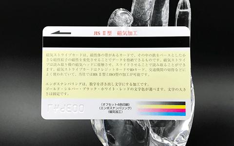 0.76PVCカード裏写真