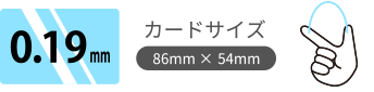 0.25mmPETカード