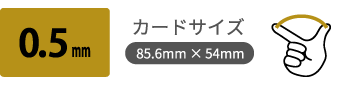 0.5mm ゴールド(シルバー)カード
