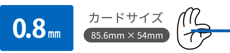 0.76mmIDカード