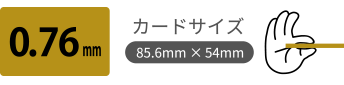 0.76mm ゴールド(シルバー)カード