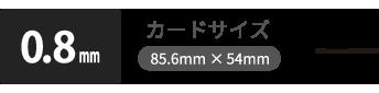 0.8mmブラックカード
