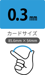 0.3mmプラスチックカード