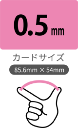 0.5mmプラスチックカード