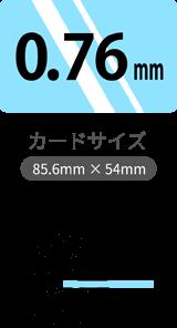 0.76mm透明カード