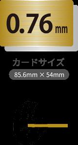 0.76mmヘアラインカード