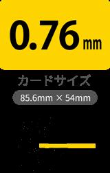 0.76mmプラスチックカード