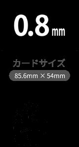 0.8mm ブラックカード