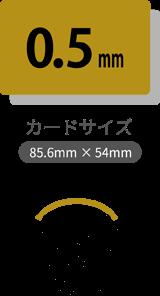 0.5mmPVCゴールド(シルバー)カード