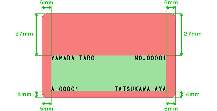 エンボス可変文字の範囲