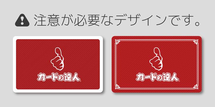 枠があるカードデザインは注意