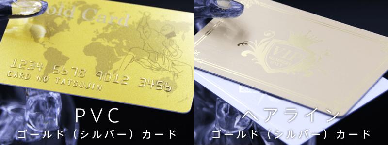 ゴールドカードイメージ