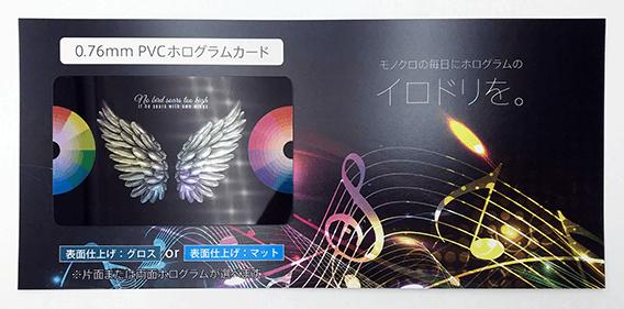 ホログラムカード